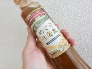 めぐり生姜蜜