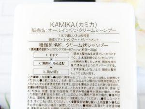 KAMIKA(カミカ)黒髪クリームシャンプー