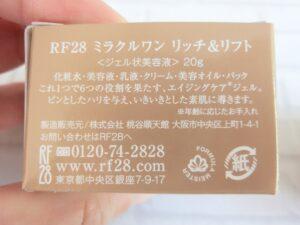 RF28 ミラクルワン リッチ&リフト