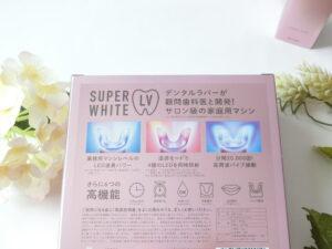 デンタルラバー SUPER WHITE LV