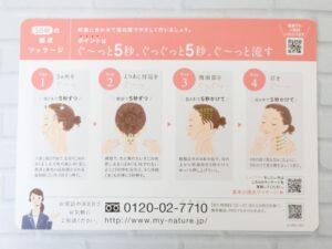 女性用育毛剤マイナチュレ